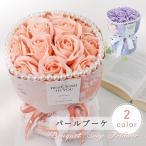 ソープフラワー 花束 縦型 ボックス シャボン ギフト プレゼント 花 石鹸 石けん 造花 枯れない花 アレンジメント 母の日 お誕生日