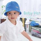 ベビー 帽子 たれ付き ハット お出かけ UV対策 日焼け対策 暑さ対策 男の子 女の子48-50cm