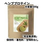 LikeyHEMP ヘンププロテイン ヘンプ パウダー 500g カナダ産 無添加 無農薬 食物繊維 自然栽培 麻の実 プロテイン