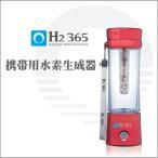携帯用水素水生成器【H2 365】わずか3分で高濃度水素水!【送料無料】