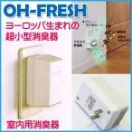 臭器 OH-FRESH 100【ポイント5倍実施中】増田研究所 家庭用のコンパクトな脱臭装置(コンセントに挿すだけ小型の脱臭機)