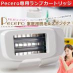 脱毛器 ペチェロ pecero用ランプカートリッジ 脱毛用