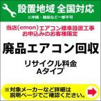ショッピングair 廃品エアコン回収(リサイクル料金 Aタイプ)料金(※沖縄・離島など除く)