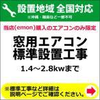窓用エアコン標準設置工事(1.4〜2.8kwまで)
