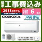 【工事費込】コロナ 6畳用 2.2kW エア