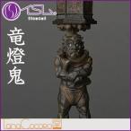 イSム TanaCOCORO[掌] 竜燈鬼 りゅうとうき 仏像フィギュア イスム tc3508【80サイズ】