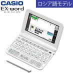 カシオ 電子辞書 エクスワード EX-word ロシア語モデル XD-Z7700 ホワイト【60サイズ】