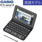 カシオ 電子辞書 エクスワード EX-word 英語モデル XD-Z9800BK ブラック【60サイズ】