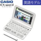 カシオ 電子辞書 エクスワード EX-word 英語モデル XD-Z9800WE ホワイト【60サイズ】