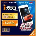 キングジム タッチパネルコーティング剤「iガラコ」GC10同梱不可