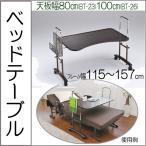 ベッドテーブルたてよこ伸縮式115〜157cm axbt23(代引不可)