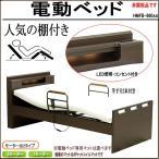 電動ベッド 高機能 2モーター(hmfb-8602)ds317-2