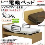 電動ベッドフレーム単品 シングルサイズ 1モーター マ