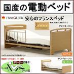開梱設置付 国産フランスベッドのセミダブル電動ベッ