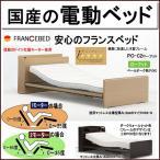 国産フランスベッドの電動ベッドセミダブル(1モーター