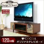 デザイナーズ テレビボード 幅120cm fr060-2 (ココア120tv)(代引不可)
