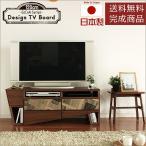 デザイナーズテレビ台 世界で一つしかないデザイン fr060-6 幅120c(代引不可)