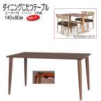 布団レス ダイニングこたつテーブル単品  140x80cm(ステルス17) fs303-140t(代引不可)