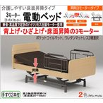 昇降式電動リクライニングベッド 3モーター(レクシオ)gn364ft-3up-181
