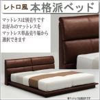 レトロ風本格派ベッドフレーム ダブルサイズ(ロイズ)gn410-1