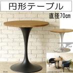ショッピング円 円形ハイテーブル モダン 直径70cm スチール絞り加工 (3010)gr309
