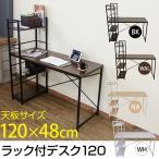 かんたん組立 ラック付きデスク 120x52cm(cg-05)gs501set
