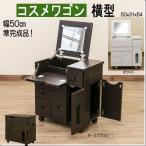コスメワゴン 横型 幅50cm(fj-02)gs505-2