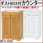 ショッピングダストbox ダストBOX付きカウンター(mud-3556)ht336-5(代引不可)