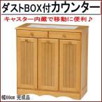 ショッピングダストbox ダストBOX付きカウンター(mud-3557)ht336-6(代引不可)
