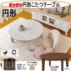 ショッピング円 円形こたつテーブル (アベルSE80丸) ht534-1(代引不可)
