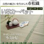 本間1畳  純国産 上質 い草上敷きカーペット 95x191(不知火しらぬい) kh811-1h(代引不可)