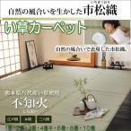 三六間8畳  い草上敷きカーペット364x364cm(不知火しらぬい) kh811-8sr(代引不可)