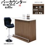 ショッピングカウンター カウンターテーブル 収納 ハイカウンター バーカウンター 幅100cm(Funk)sw025-2