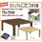 折り脚こたつ,正方形,75x75cm,メラミン化粧天板,送料無料