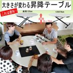 ショッピング円 円形昇降テーブル 大きさも変わる カタチが変わる 幅120奥行83高さ36〜78cm(AIL)tm383
