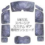 サンシェード 全窓 車種別専用設計 スズキ・スペーシア & スペーシアカスタム(MK53S)用 フルセット 10枚セット 収納袋付 HN03S46