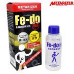 ■金属表面復元剤■メタライザー Fe-do Eco フェードエコ★エンジンオイル添加剤燃費の向上・パワー復活に!軽自動車・走行距離の少ないクルマにオススメ!