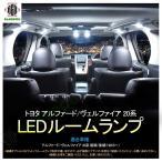 トヨタ アルファード ヴェルファイア 20系 LEDルームランプ ルームライト LED ライト ランプ 室内灯 内装 カー用品 車用品 純白色 ホワイト