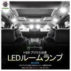 トヨタ プリウス30系 LEDルームランプ ルームライト LED ライト ランプ 室内灯 内装 カー用品 車用品 ホワイト