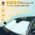 マツダ CX-30 DM8P DMEP DMFP 専用サンシェード 車用カーテン カーシェード 遮光 断熱 車中泊グッズ 防災グッズ パーツ 紫外線対策