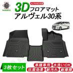 アルファード30系 ヴェルファイア30系 3D フロアマット 車種専用 水洗い可 抗菌効果 耐汚れ 耐摩擦 ラバーマット  ゴムマット 保護パーツ カー用品 3枚セット