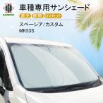 MK53S スペーシア  カスタム スペーシア ギア 専用サンシェード 車用カーテン カーシェード 遮光 断熱 車中泊グッズ 防災グッズ パーツ 紫外線対策