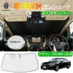 クラウン CROWN 220系 GWS224 AZSH20 AZSH21 ARS220 車種専用 サンシェード 車用カーテン カーシェード 遮光 断熱 車中泊グッズ 防災グッズ パーツ 紫外線対策