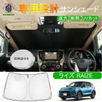 ライズ RAIZE A200A 210A型 車種専用 サンシェード 車用カーテン カーシェード 遮光 断熱 車中泊グッズ 防災グッズ パーツ 紫外線対策