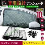 ニッサン NV200 マルチサンシェード カーテン 遮光 日除け 車中泊 アウトドア キャンプ 紫外線 UVカット エアコン 燃費向上 冬 保温 5層構造 1台分