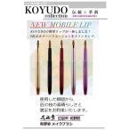 熊野化粧筆 携帯 リップブラシ ※メール便(ポスト投函)対応商品