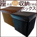 Yahoo!いいもの見つけた!収納 ボックス スツール 椅子 クッション ストレージボックス ベンチボックス 家具 インテリア キューブ お買い得 簡単 組み立て