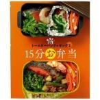 葛恵子のトースターパンクッキング 2 (15分お弁当) ※メール便(ポスト投函)対応商品