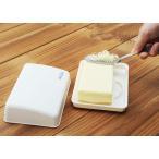とろけるバター ナイフのための バターケース 削りやすい! バターケース 朝食 バター カロリー 容器 トースト バターナイフ 収納 削る