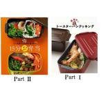 葛恵子のトースターパンクッキング レシピブック パートI&II(2冊セット)